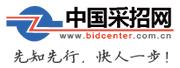 中国采招网 WOCA合作媒体