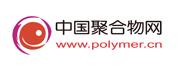 13 中国聚合物网