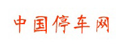 7-中国停车网
