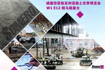 朔马珞入驻亚洲混凝土世界博览会