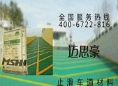 苏州迈思豪建材有限公司-WOCA2019亚洲混凝土世界博览会